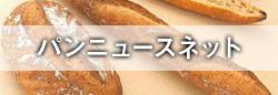 パンニュース社の公式サイト
